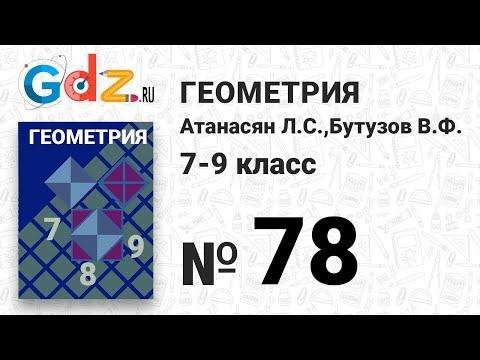№ 78 - Геометрия 7-9 класс Атанасян