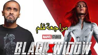 مراجعة فلم Black Widow