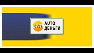 Курс «Жирные авто-деньги»: инструкция по заработку!