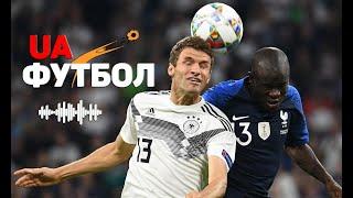 Франция Германия АУДИО онлайн трансляция матча чемпионата Европы