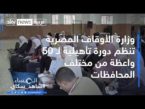 وزارة الأوقاف المصرية تنظم دورة تأهيلية لـ 50 واعظة من مختلف المحافظات  - نشر قبل 2 ساعة