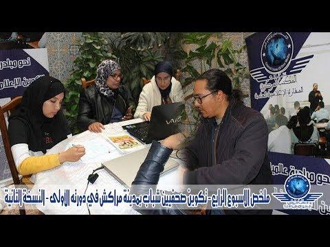 ملخص الاسبوع الرابع - تكوين صحفيين شباب بمدينة مراكش في دورته الأولى - النسخة الثانية
