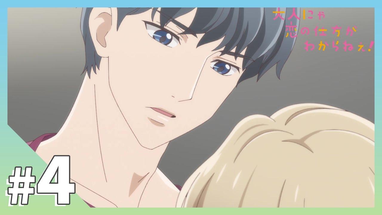 【公式】第4話「このまま抱いて寝てくれませんか?」【おと恋】