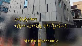 대구원룸매매 / 경북대학교 상가원룸 매매