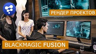 Fusion - Рендер | Blackmagic | Уроки для начинающих