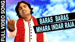 Baras Baras Inder Raja | Rajasthani DJ Song 2016 | Prakash Mali | FULL VIDEO | Popular Marwadi Song