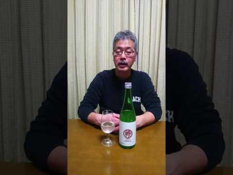 福祝山田錦50純米大吟醸直汲み無濾過生原酒 インプレ by MBリカーズ 酒のあきやま