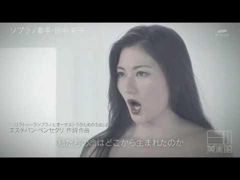田中彩子 Ayako Tanaka - Esteban Benzecry's cycle of songs (Japanese TV Asahi)
