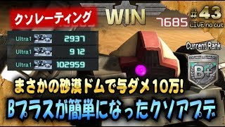 #43【バトオペ2】砂漠ドムで与ダメ10万! Bプラスが簡単になってしまったクソアプデに残念・・ (超高画質)