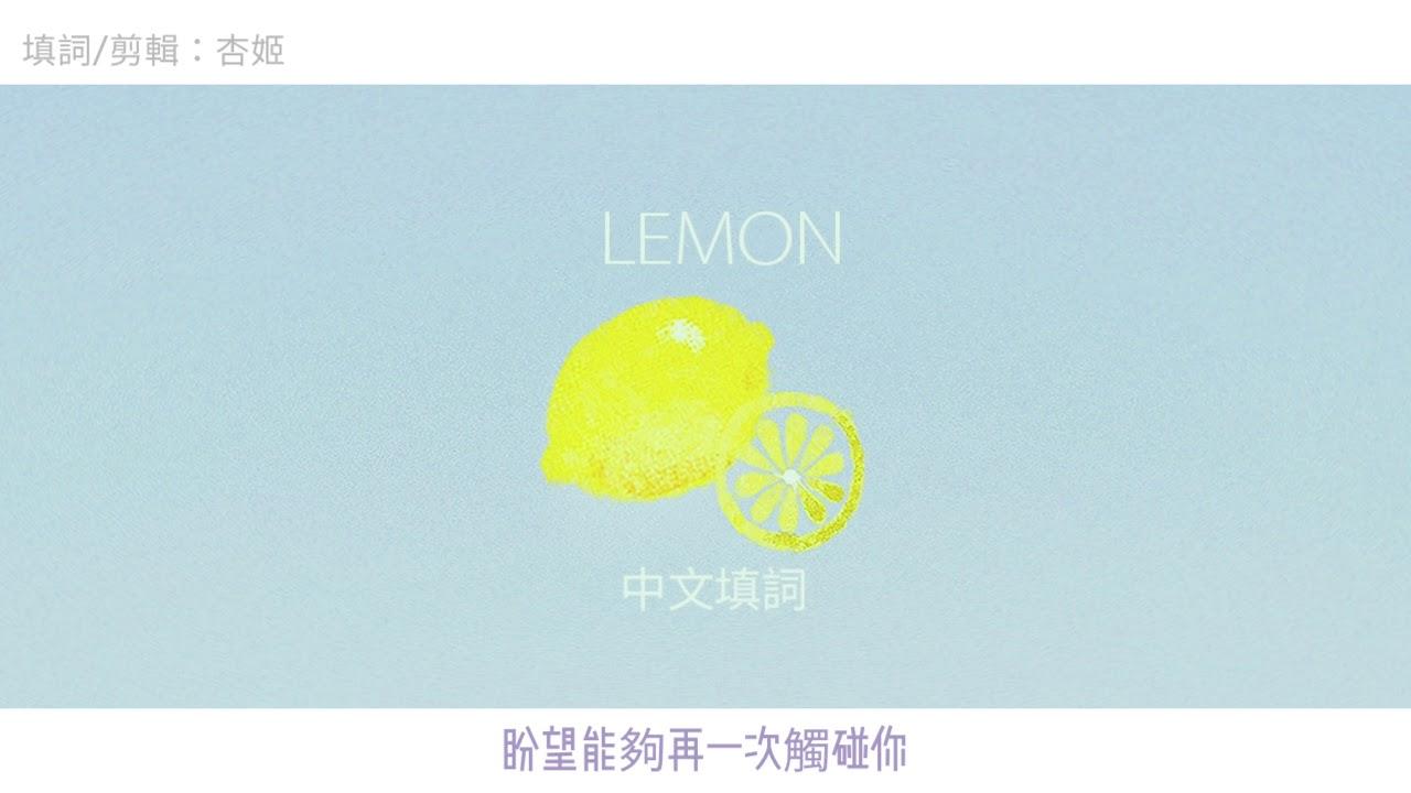 LEMON 中文填詞 || 翻唱 - YouTube