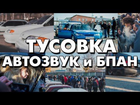 Большая тусовка в Екатеринбурге! АВТОЗВУК и БПАН