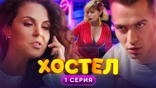 Хостел 1 сезон 1 серия | YouTube сериал 2019