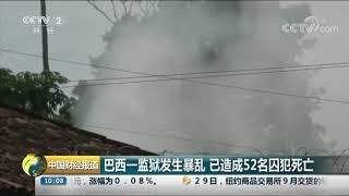 [中国财经报道]巴西一监狱发生暴乱 已造成52名囚犯死亡  CCTV财经