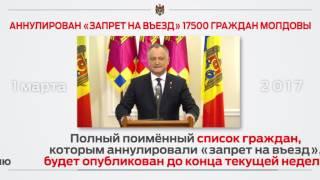 Аннулирован «запрет на въезд» в Россию для 17500 граждан Молдовы(, 2017-03-03T08:41:52.000Z)