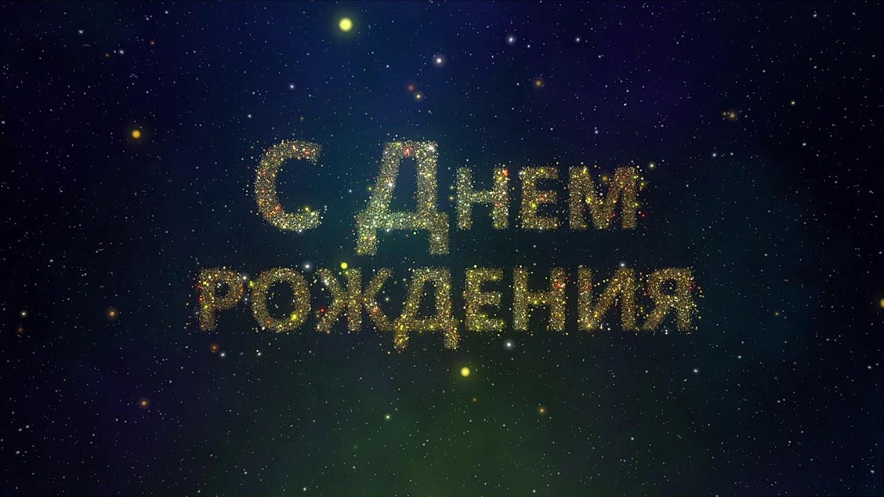 Для, с днем рождения открытки космос