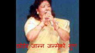 makhmali choli chaidaina...... by Meera Rana (with lyrics)