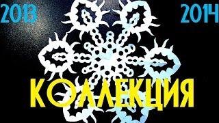 снежинки и орнаменты из бумаги