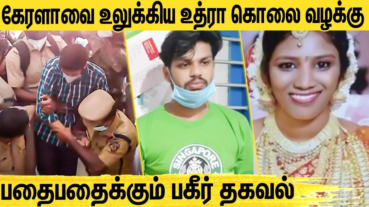 Download பாம்பை வைத்து கொடூர கொலை சம்பவத்தின் முழு பின்னணி | Uthra Case | Kerala