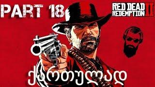 Red Dead Redemption 2 PS4 ქართულად ნაწილი 18 არტურა წამებული