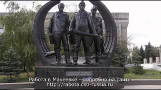 видео работа в Макеевке