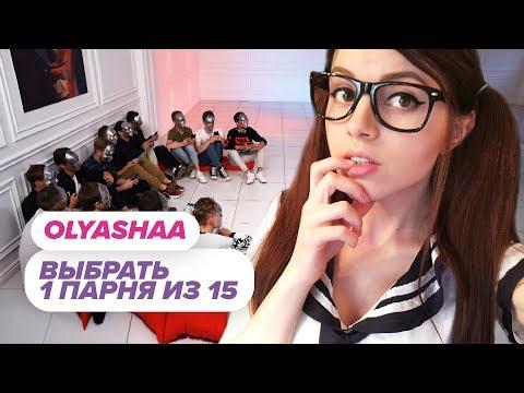 Выбрать 1 из 15. Оляша играет в Чат На Вылет / Пинк Шугар