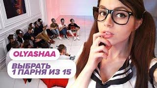 Download Выбрать 1 из 15. Оляша играет в Чат На Вылет / Пинк Шугар Mp3 and Videos