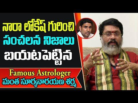 నారాలోకేష్ గురించి సంచలననిజాలు బయటపెట్టి   Astrologer Mantha Suryanarayana Sharma About Nara Lokesh