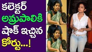 Court Gave Shock To Warangal Collector Amrapali | IAS | Take One Media | Amrapali Husband | Rent