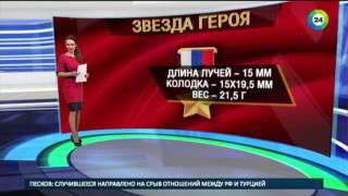 Убитому послу Андрею Карлову посмертно присвоено звание Героя России   МИР24