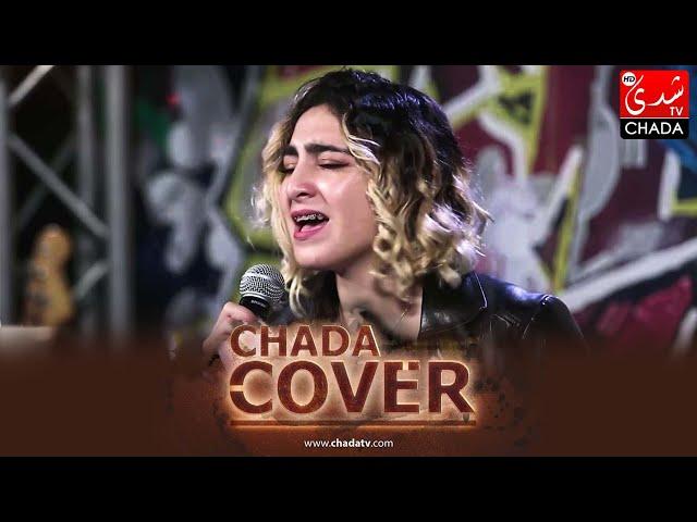CHADA COVER : Aya Ouarda