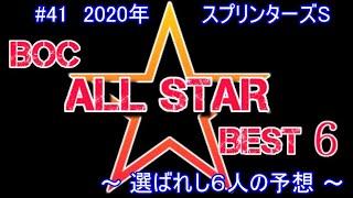 2020【 スプリンターズS 】~ 6人の最強予想!