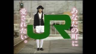 1987年 CM 日本国有鉄道(国鉄)/東日本旅客鉄道(JR東日本) 国鉄からJRへ・カウントダウン7日間 篇 後藤久美子