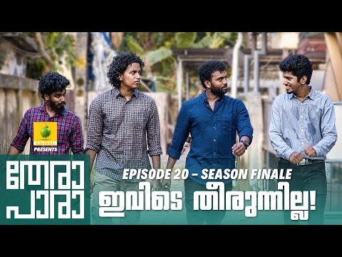 thera para season 01 episode 20 mini web series karikku kariku malayalam web series super hit trending short films kerala ???????  popular videos visitors channel   karikku kariku malayalam web series super hit trending short films kerala ???????  popular videos visitors channel