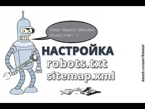 Создам или настрою robots txt и sitemap xml для вашего сайта