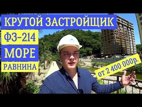 ЖК МИКРОРАЙОН 6А. от 4,2 млн.// Восток Московской области. Реутовиз YouTube · Длительность: 2 мин27 с