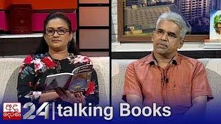 Dr. Tudor Weerasinghe (02) | Talking Books [EP 1107]