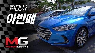 [시승기] 현대차 신형 아반떼 AD (2016 Hyundai Elantra test-drive)…