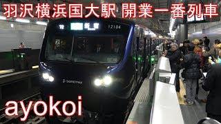 相鉄・JR直通線開業 羽沢横浜国大駅 一番列車