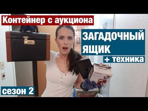 АУКЦИОН КОНТЕЙНЕРОВ. СЕКРЕТНЫЙ
