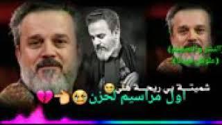 لملا الحاج باسم الكربلائي يقاروره جرح بالي على حبابي