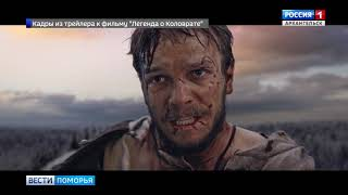 В Архангельске фильм