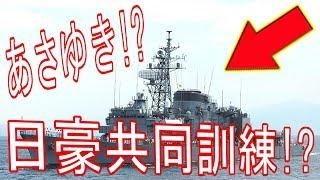 【海上自衛隊】あさゆき護衛艦潜水艦はくりゅうとともに?