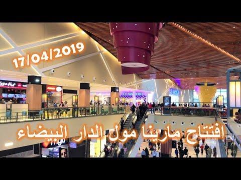 b1e15103e افتتاح مارينا مول الدار البيضاء – Marina shopping center – Shopping time