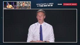 Прикрыли ЛАВОЧКУ Навального! Соловьев обсудил закрытие ФБК