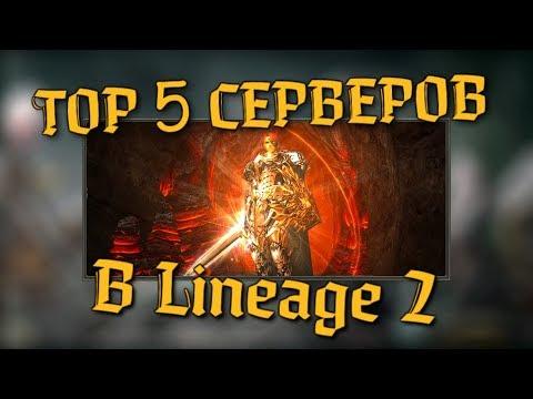 ТОП 5 ФРИ Серверов в Lineage 2