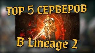 видео Новые сервера Lineage 2 Classic, Сервера л2 Классик