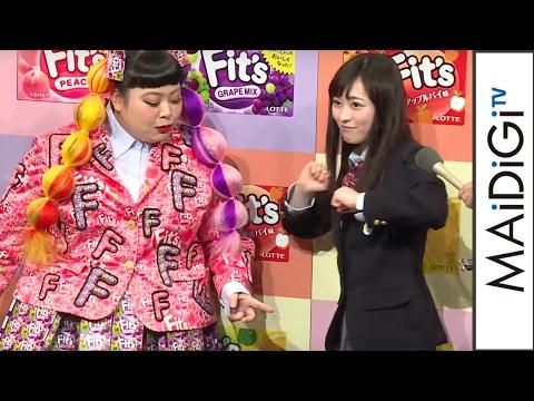 渡辺直美、福原遥にビヨンセダンスを指南も「事務所NGでしょ?」「Fit's」新プロモーション発表会 会見