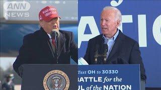 米大統領選 両陣営が激戦州で最後の訴え(2020年11月3日) - YouTube