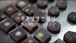 베이킹 vlog - 투톤양갱 만들기 jelly of r…