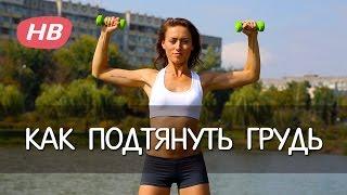 Как подтянуть Грудь! Упражнения для Мышц Груди. Елена Яшкова(Подписка на канал: http://vk.cc/4RToxb Дорогие девушки, сегодня будем работать над прекрасной частью нашего тела,..., 2015-04-16T09:12:06.000Z)